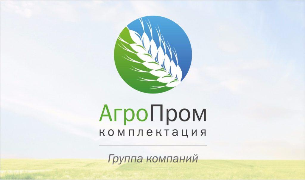 ГК «АгроПромкомплектация» совершенствует технологию упаковки молока