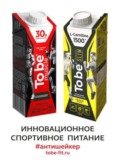 История успеха: ижевский бренд «To be» завоевывает российский рынок спортивного питания