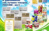 Золотое качество молочной продукции «Вятушка»