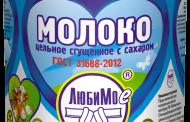 Любинский молочноконсервный комбинат – та самая сгущенка