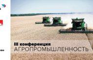III Ежегодная конференция  «Агропромышленность: Итоги 2017 и перспективы сотрудничества России и Франции»