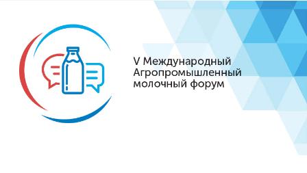 Юбилейный V Международный агропромышленный молочный форум