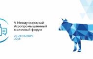 Более 2500 человек посетили Молочный форум в первый день работы
