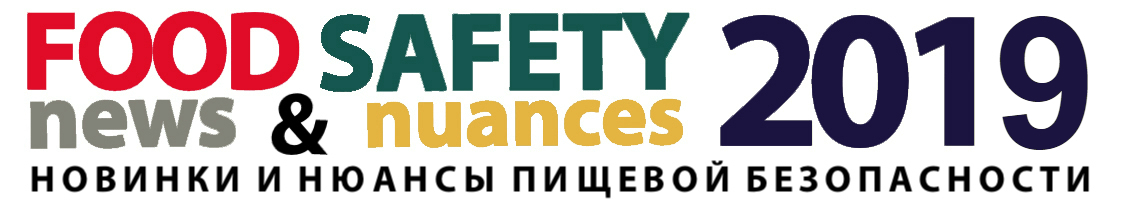 Конференция-выставка FOOD SAFETY NEWS & NUANCES