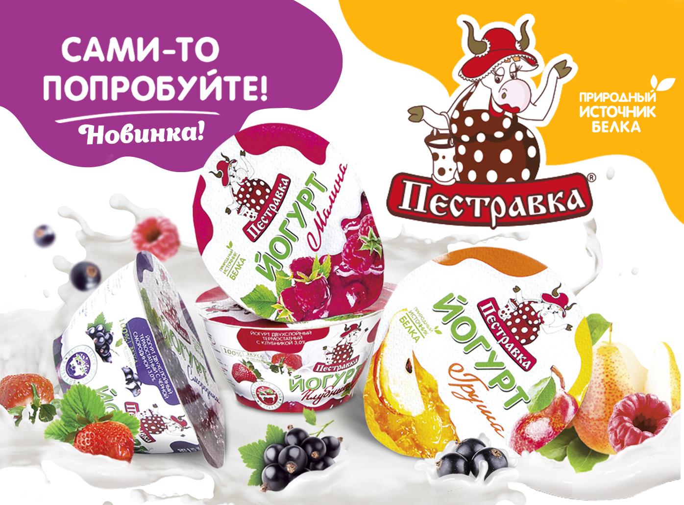 Пестравка» представляет двухслойные термостатные йогурты