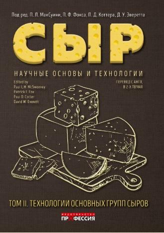 27 мая выйдет в свет русскоязычное издание книги «Сыр. Научные основы и технологии» под редакцией П. МакСуини и П. Фокса