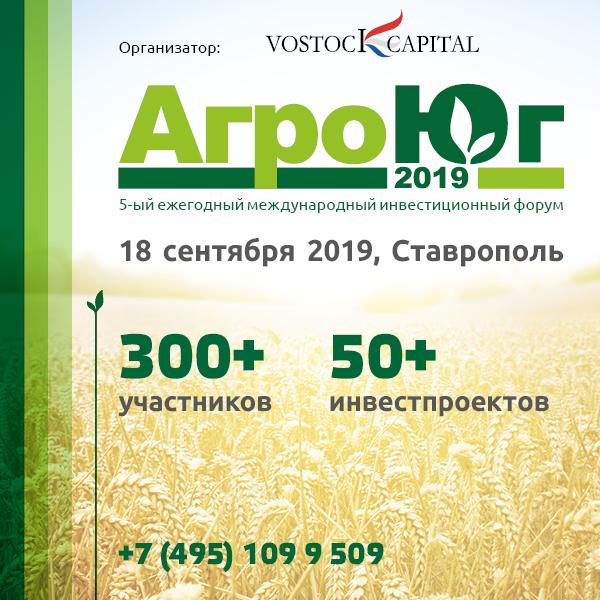 Полный список инвестиционных проектов АПК Юга России готов к ознакомлению