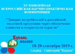 http://kubanmoloko.ru/anons-xv-yubileynaya-vserossiyskaya-nauchno-prakticheskaya-konferenciya/