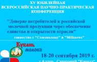 ПОБЕДИТЕЛИ ВСЕРОССИЙСКОГО СМОТРА-КОНКУРСА КАЧЕСТВА «МОЛОЧНЫЕ ПРОДУКТЫ 2019»