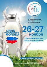 Открыта регистрация на VI Международный агропромышленный молочный форум