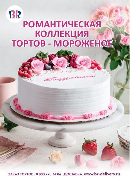 «Баскин Роббинс» выпустил новую романтическую коллекцию тортов-мороженое