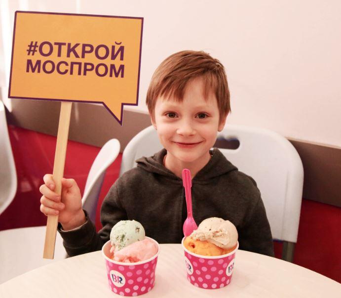 Компания «Баскин Роббинс» провела новые экскурсии «Открой#Моспром»