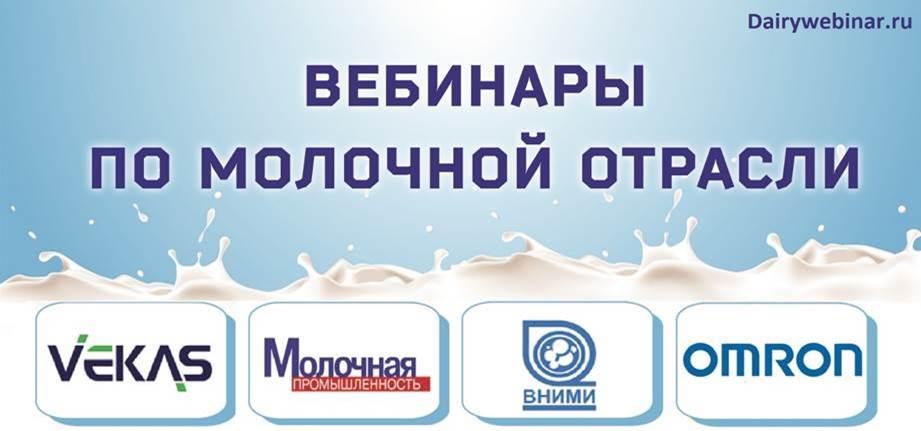 Приглашаем принять участие в вебинаре «Современное молочное производство в соответствии с Индустрией 4.0.» 08 апреля в 10:00