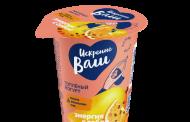 Бренд «Искренне Ваш» представляет новинку – двухслойный топленый йогурт «Энергия с собой»