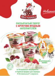 «Пестравка» представляет новинку – фруктово-ягодный творог