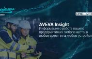 Клинкманн представил новый облачный сервис AVEVA Insight для сбора, хранения, анализа, визуализации промышленных данных и быстрого принятия бизнес-решений
