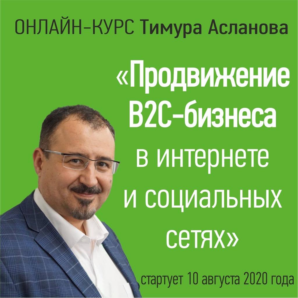 Приглашаем на онлайн-курс Тимура Асланова