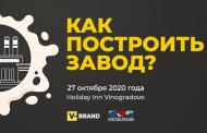 О пути к успеху переработчиков молока расскажут  на конференции «Как построить завод?»