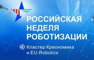 Кластер «Креономика» приглашает Вас посетить Российскую неделю роботизации 2020, которая состоится 21-27 сентября 2020 в Санкт-Петербурге, Россия.