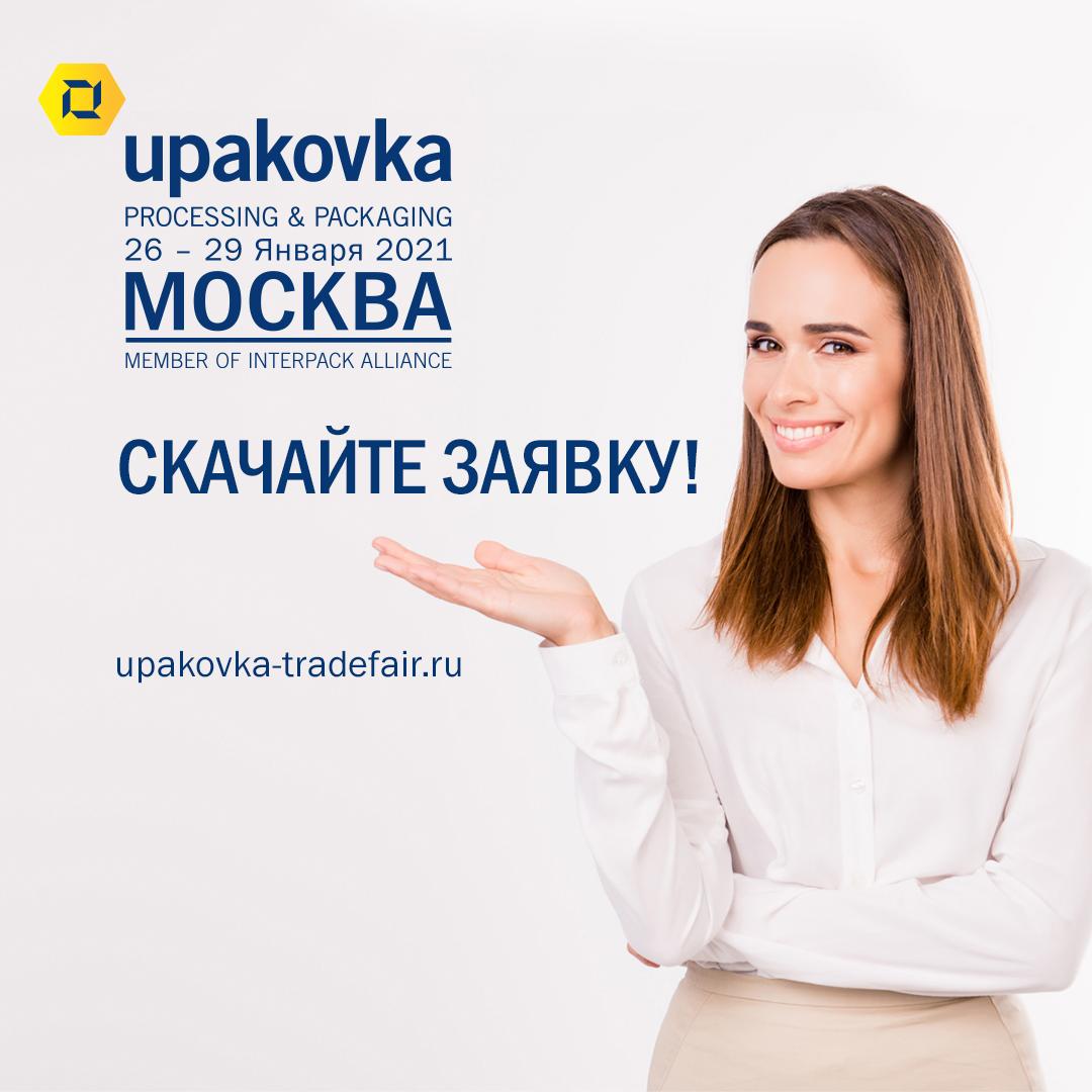 Открыт приём заявок на участие в выставке UPAKOVKA 2021