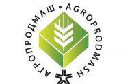 Юбилейная выставка «Агропродмаш-2020» состоится в запланированные сроки