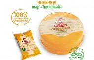 «Пестравка» расширила коллекцию сыров «Томленым».