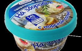 Творожные сыры «На здоровье». Завод алтайских сыров ПЛАВЫЧ