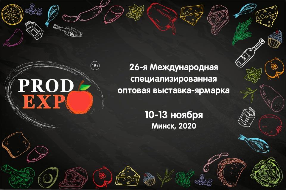 Международная выставка-ярмарка «Продэкспо» пройдет в Минске с 10 по 13 ноября.