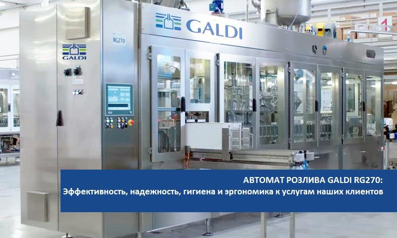 Результат исследований и новаций GALDI - Флагманский Автомат RG270.