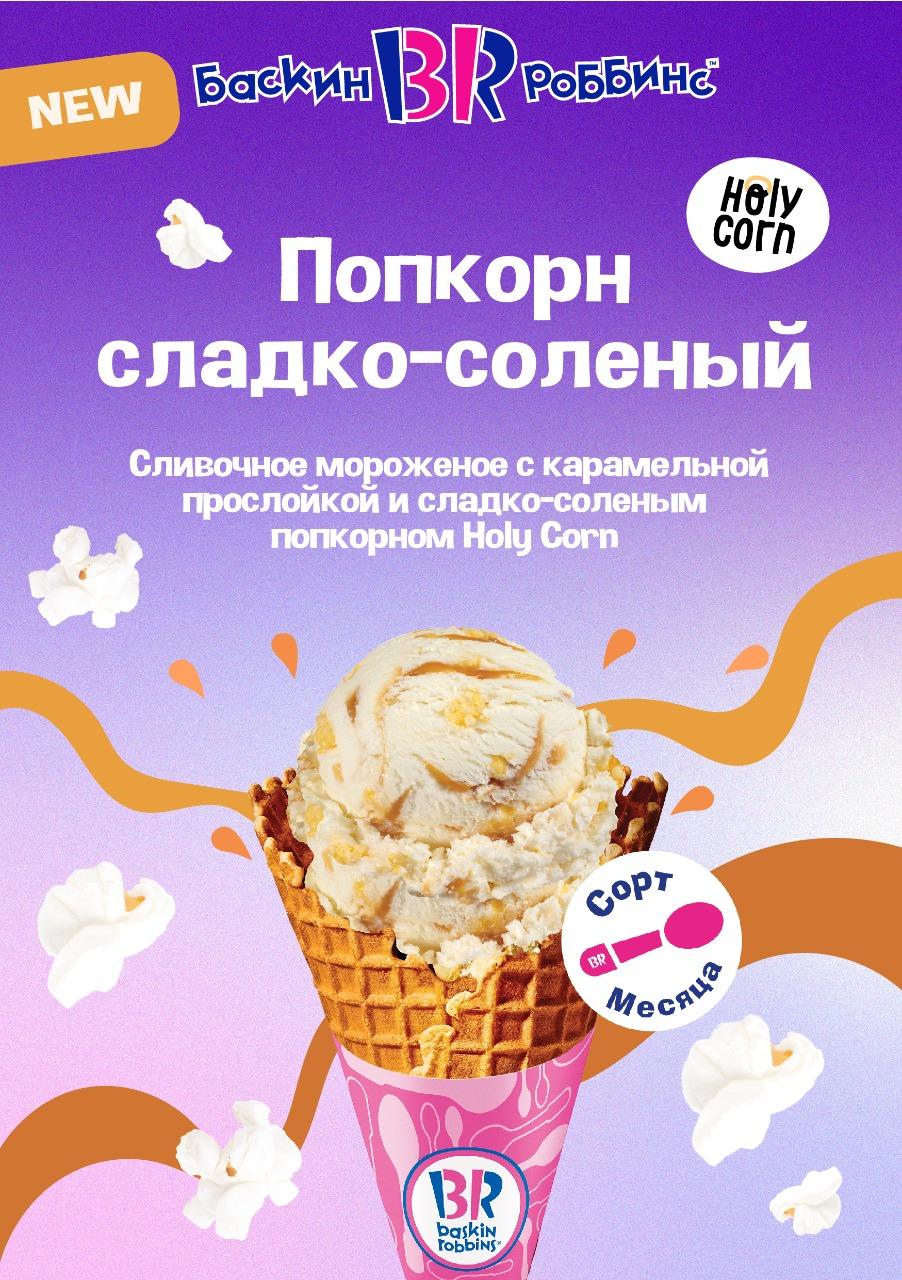 «Баскин Роббинс» вывела на рынок натуральное сливочное мороженое с попкорном