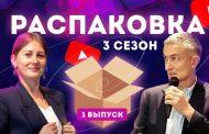 19 марта стартовал новый сезон передачи «Распаковка»