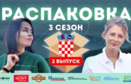 Молочная «Распаковка» из Хорватии
